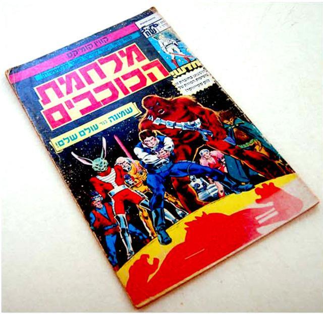 Original 1977 No. 1 Israel Star Wars Comics Chaykin Roy Thomas Lukasfilm Hebrew